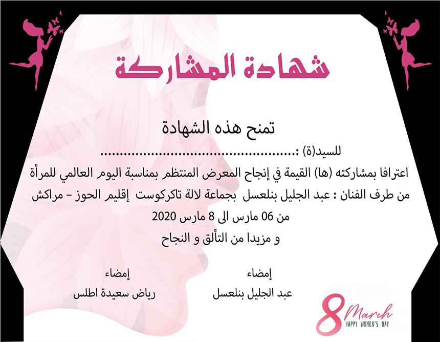 Carte jour femme
